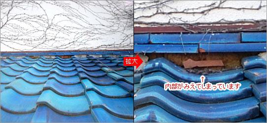 屋根修理の写真 茅ヶ崎市、鎌倉市、藤沢市の雨漏り・屋根・瓦・棟・修理・葺き替え 工事なら屋根プロ110番 トステム認定施工店